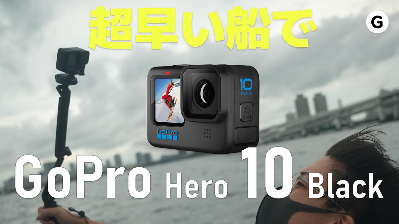 手ぶれ補正がすごい!新アクションカム「GoPro HERO10 Black」で高速クルーズを撮ってみた