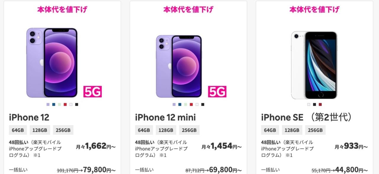 ひょっとしてこれこそ買い時? 楽天モバイルでiPhone 12シリーズ、iPhone SEが値下げ