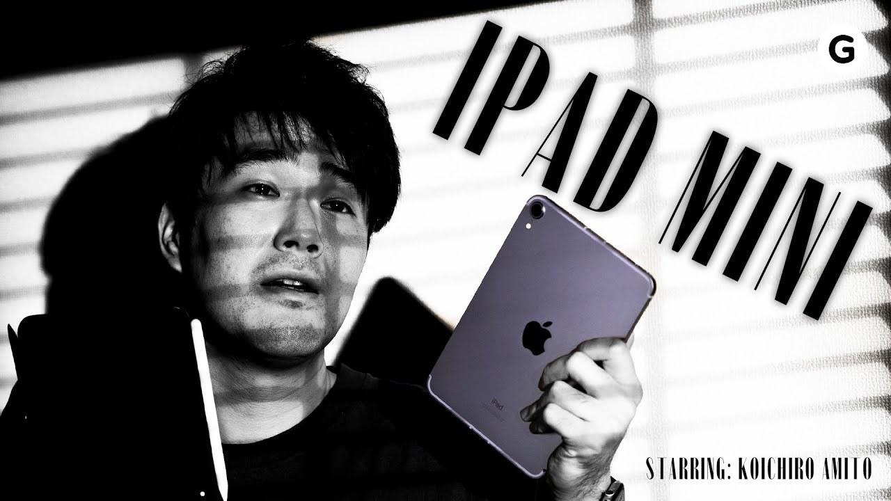 生iPad miniを初めて触ってみた感想「不安要素なさすぎて買い!」
