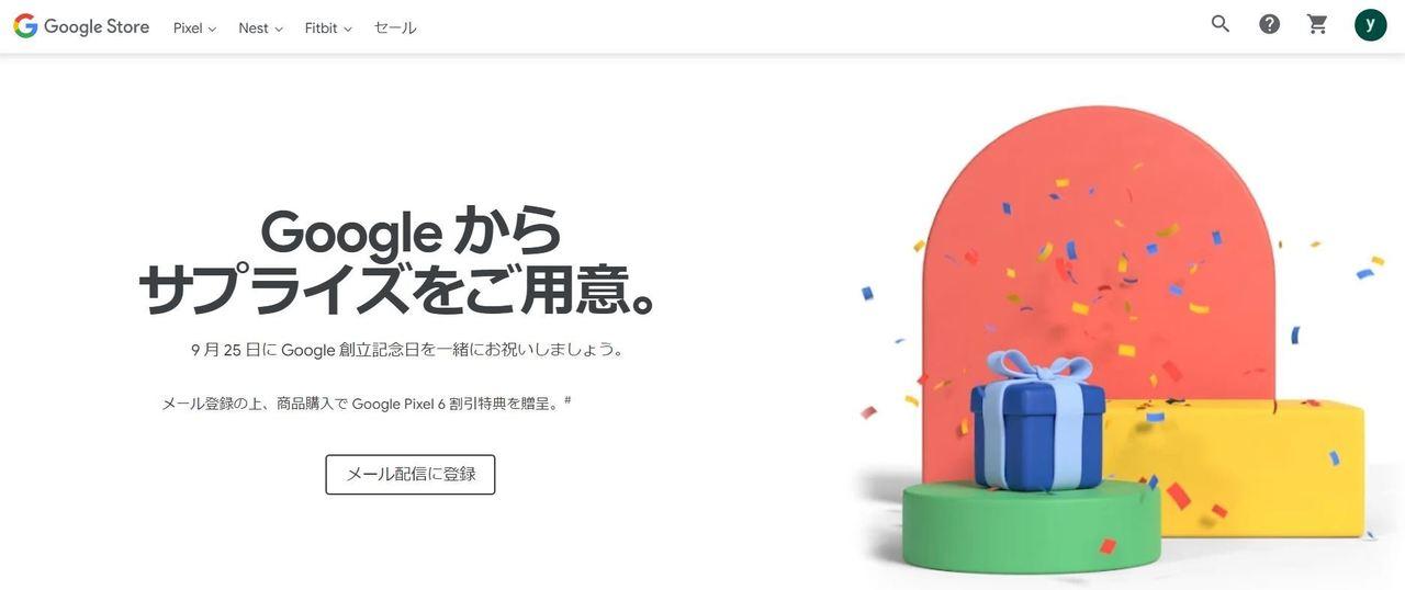 「Pixel6」購入時に使えるクーポンキャンペーン。Google23周年記念!