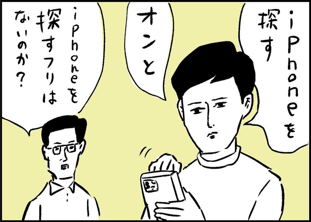 【和田ラヂヲ】iPhoneを探す[ジャンピン ジャック ガジェット ep.10]