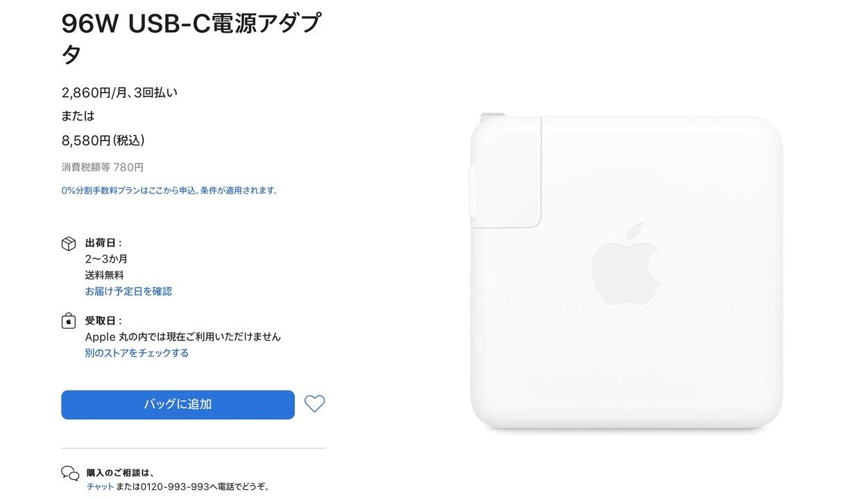アップルの「96W USB-C電源アダプタ」が欠品中。これはもしや!?