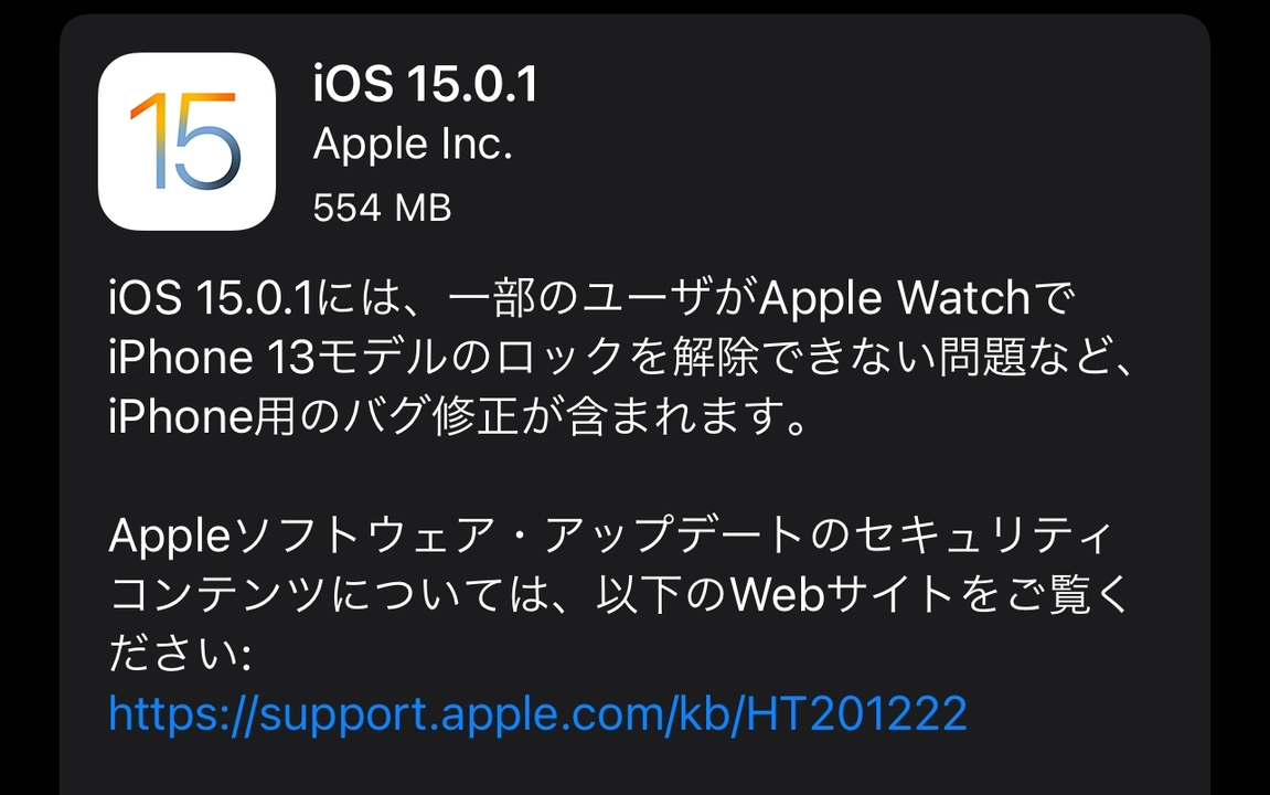 iOS15.0.1公開。Apple Watchでロック解除できないバグが直ったよ