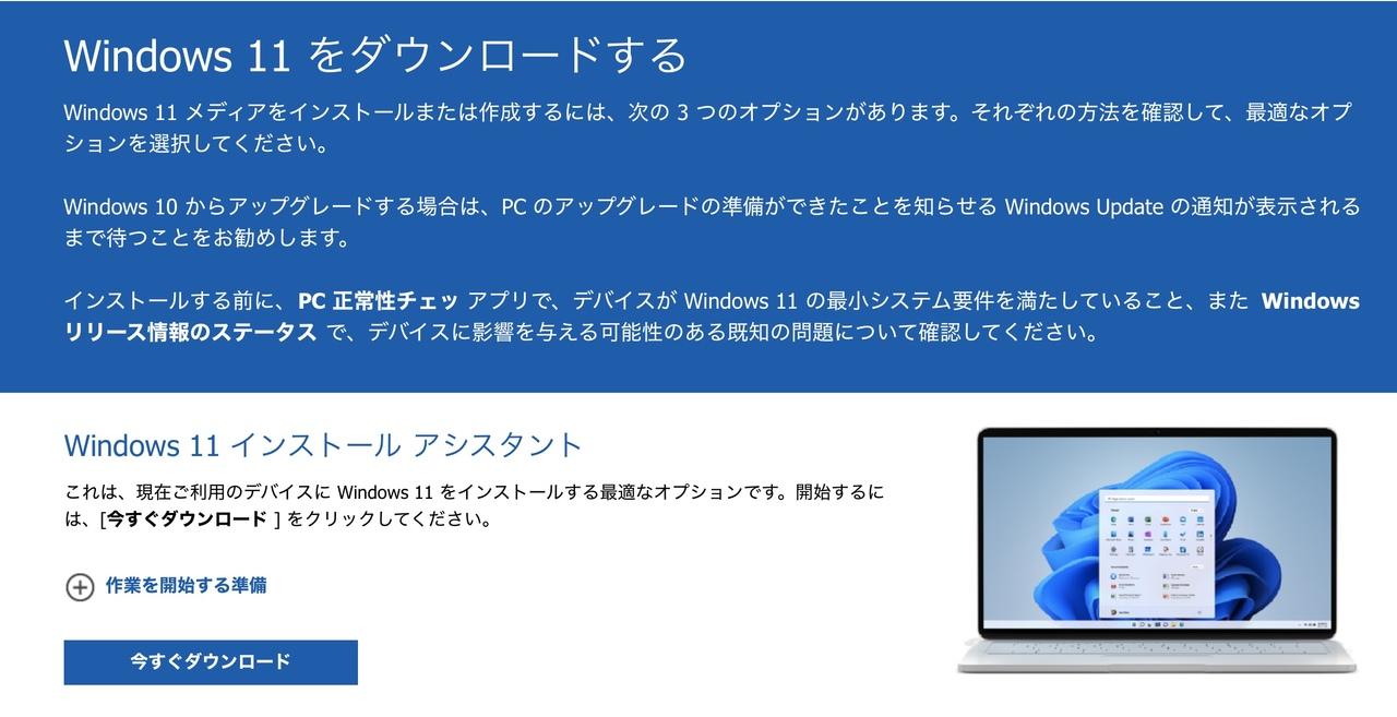 Windows 11の配信スタート!