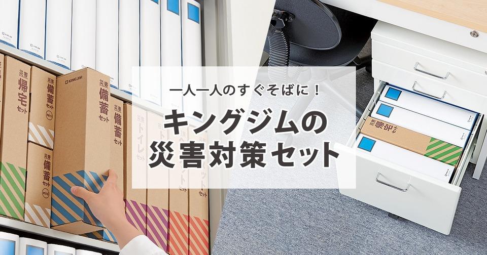 キングジムが本棚にしまえるオフィス用災害対策セットを開発。多様なニーズに対応できる thumbnail