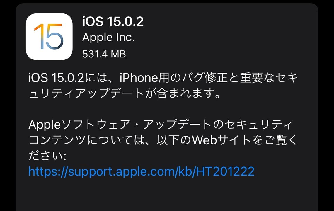 今夜アプデしておこ? iOS 15.0.2で写真消えるバグ直ったよ