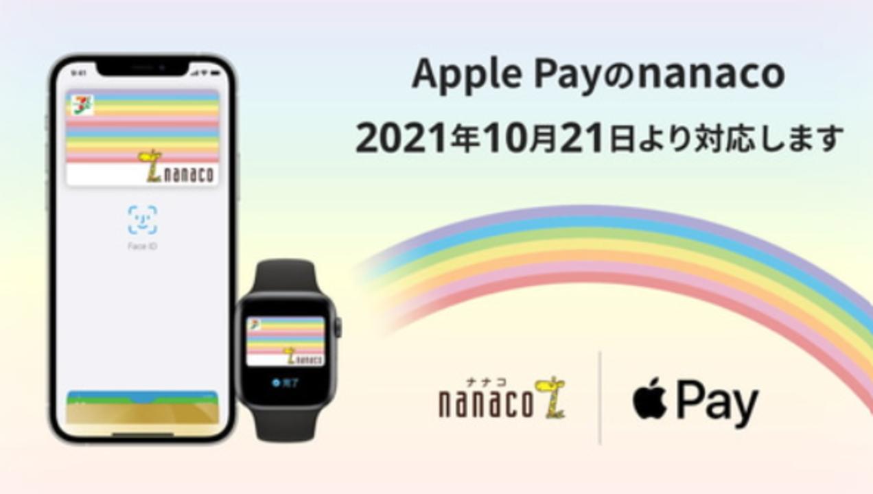 Apple Payがさらに便利に。10月21日から「nanaco」と「WAON」に対応するよ!