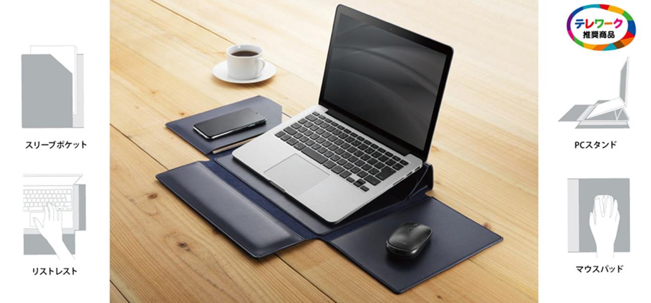 開いた場所がオフィスに早変わり。リストレスト、スタンド、マウスパッド、ポケットが展開するノートPC用ケース