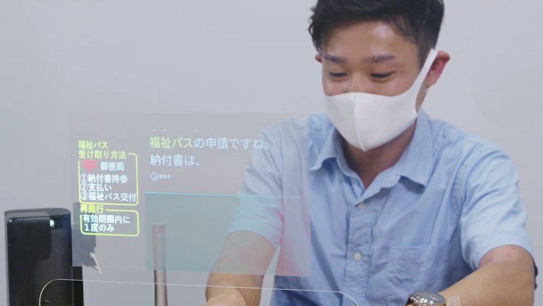 窓口でのストレスを軽減できそう。音声をリアルタイムにアクリル板に表示するシステム