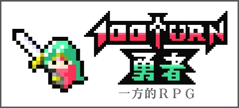これはまさか…無双? 敵を100ターン攻撃できるiPhoneゲームアプリ「100TURN勇者」