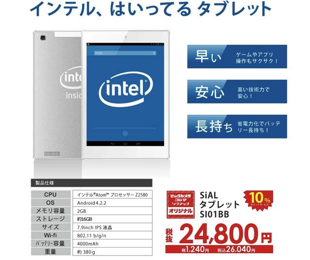 02intel_tablet.jpg