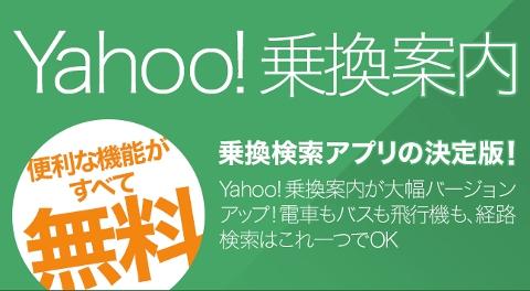 「Yahoo乗換案内」の画像検索結果