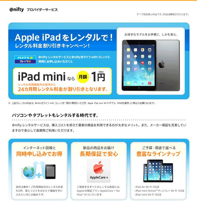 140114nifty_ipad_capture01-03.jpg