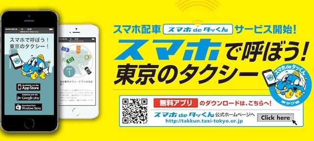 複数社対応! 自分の一番近くにいるタクシーがスマホで呼べるアプリ「スマホdeタッくん」