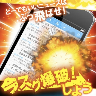 スカッとしそう? 「どーでもいい」ニュースを爆破できちゃうiPhoneアプリ「知るか!NEWS」