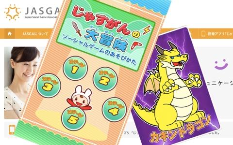 ソシャゲのトラブルをゲーム調に教えてくれる啓発アプリ『じゃすがんの大冒険』