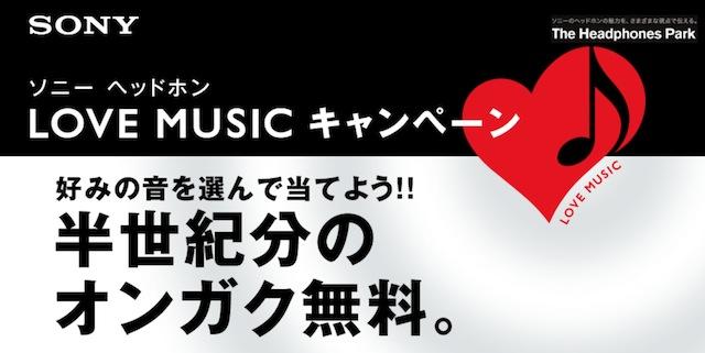 太っ腹! ソニーが50年分(約475万円)の音楽カードや金券が当たるキャンペーンを開始