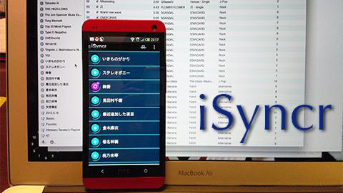 楽曲管理はiTunesだけど、スマホはAndroidな人は「iSyncr」を使うべし