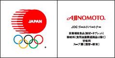 140219ajinomoto01.jpg