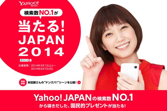 ほら、こんなに欲しがってるじゃない。Yahoo! JAPANがビッグデータでわかった検索NO.1アイテムをプレゼント中!