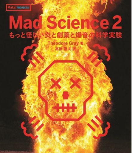 クレイジーな科学実験連打! 『Mad Science 2』