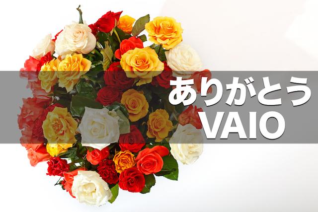 3月26日にニコ生でVAIOの思い出が語られます(&僕のVAIOの思い出)