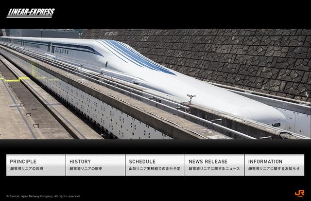 時速500km!の世界を体験できる超電導リニア体験乗車会が開催予定