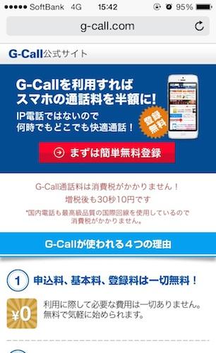 140410_gcallsite.jpg
