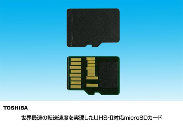 高速連写に最適。 世界最速のmicroSDカードが東芝から登場