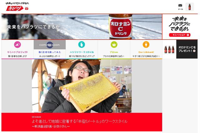 140423kimihatu_hatsuratsu.jpg