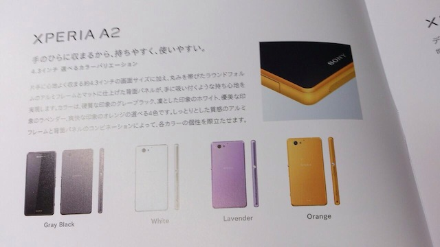 コンパクトな新機種Xperia A2はこんな形? ディスプレイは4.3インチ