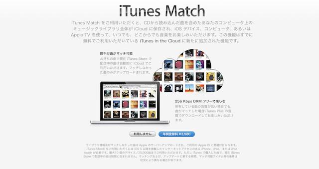 これがずっと夢だった。アップルがiTunes Matchを日本でサービス開始!