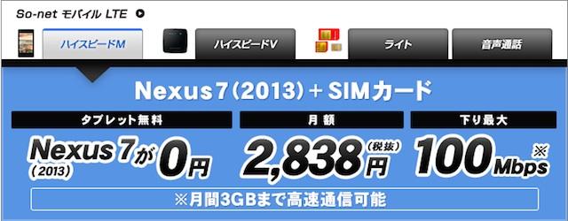 140514Nexus3.jpg