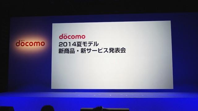 【更新終了】やっぱ声だよね。ドコモ2014夏モデル発表会をリアルタイム中継
