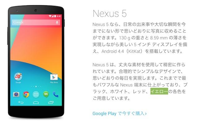 Nexus 5にイエローが登場するかも、しないかも