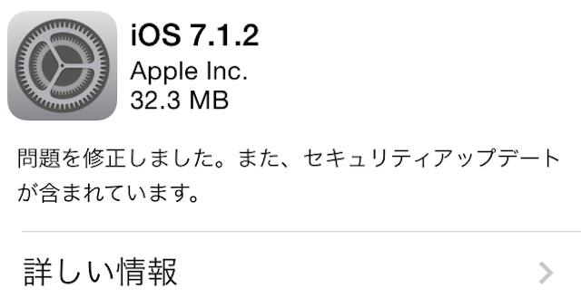 iOS 7.1.2がリリース、セキュリティが強化されます