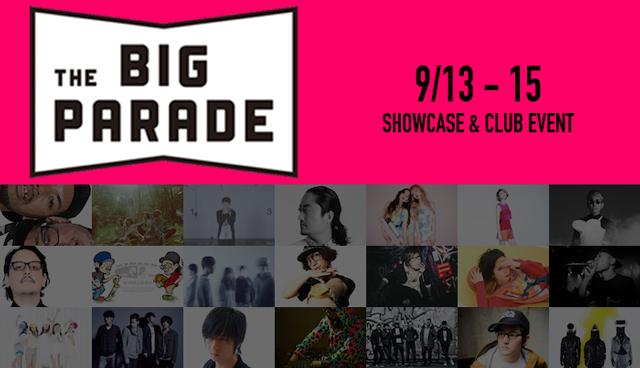 デジタル時代のライヴ+クラブイヴェント。日本の才能が集まる音楽フェス「THE BIG PARADE」が9月開催決定