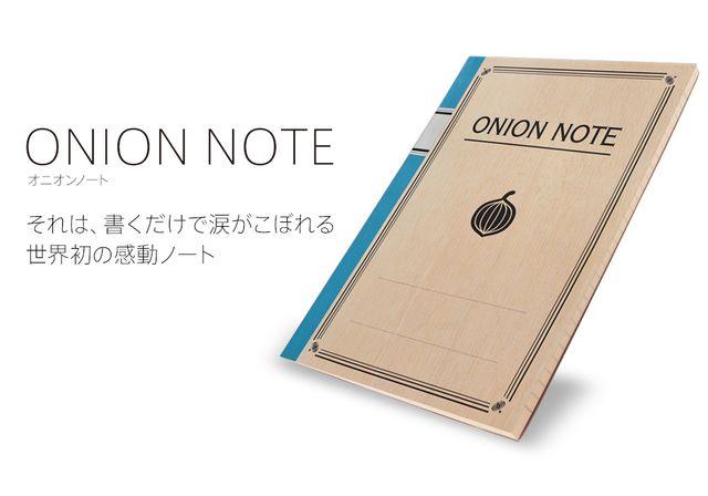 世界初の感涙ノート。その名もオニオンノート