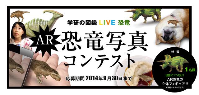 140805gakken_zukan_live_cap02.jpg