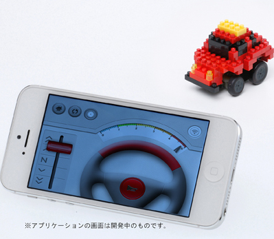 ナノブロックとチョロQのコラボ! iPhoneでラジコン操作できます