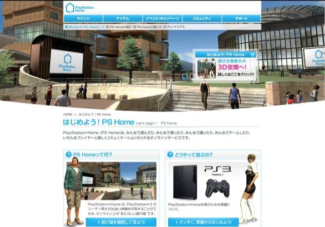 さよなら、モウヒトツの世界。PlayStation Home、2015年3月末に終了へ