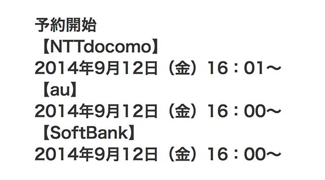 140910yodobashiiphone6-02.jpg