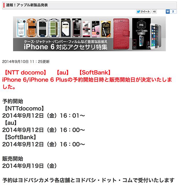 ヨドバシカメラもiPhone 6/6 Plusの予約受付発表。そして謎の1分……(追記あり)