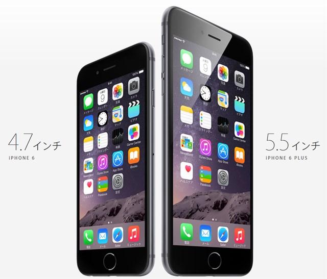 iPhone 6とiPhone 6 Plus、どっち買うべきか?