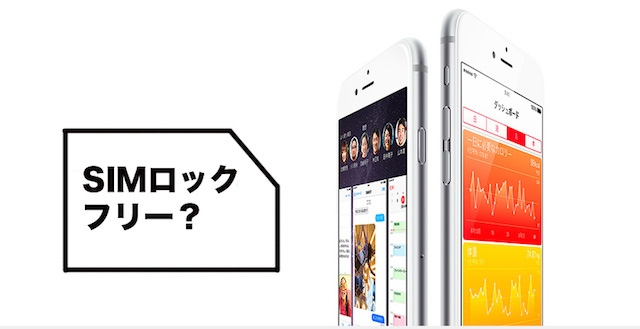 SIMフリー版iPhone 6 / 6 Plusに今使ってるSIMを挿したらどうなる?