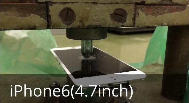 【割ってみた】iPhone 6のガラス強度は従来機と大差ないみたい