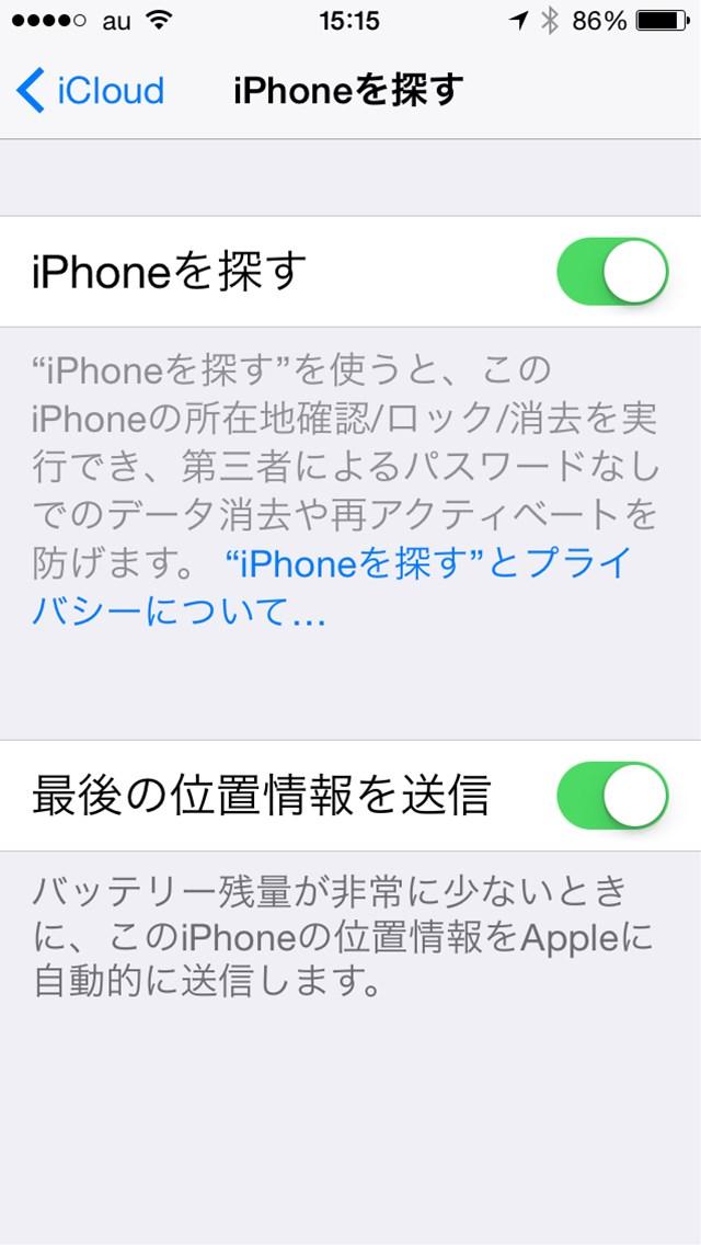 iOS8、最後にバッテリーをふりしぼってダイイング・メッセージを残す