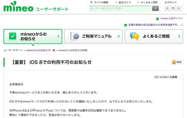 mineoユーザは、今はiOS 8へのアップデートしちゃだめ!