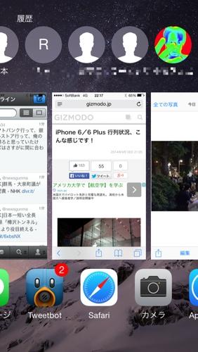 iOS 8、アプリ切り替え画面で連絡先を出さなくするには?