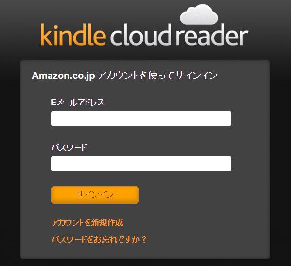知ってた? Kindle電子書籍がブラウザで読める「Kindle Cloud Reader」